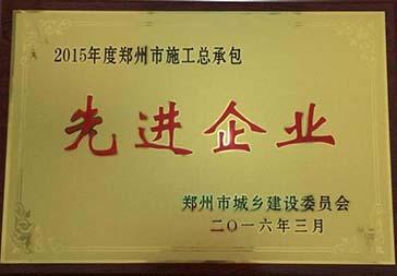 郑州市施工总承包 先进单位