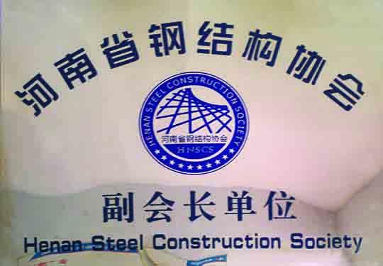 河南省钢结构协会  副会长单位