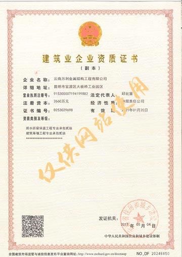 建筑业企业资质证书01