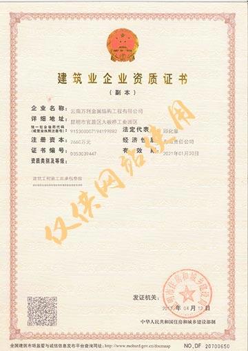 建筑业企业资质证书02