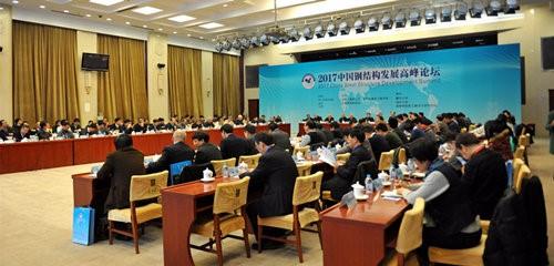 2017中国伟德国际1946手机版下载发展高峰论坛在北京举行