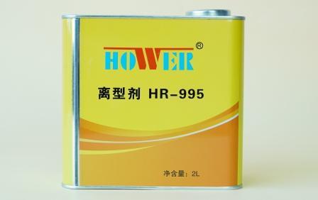 离型剂/HR-995