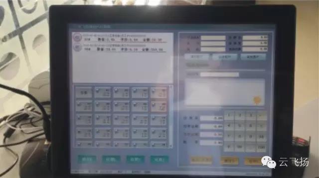 【云飞扬信息化产品功能展播·连载一】前台收款POS功能