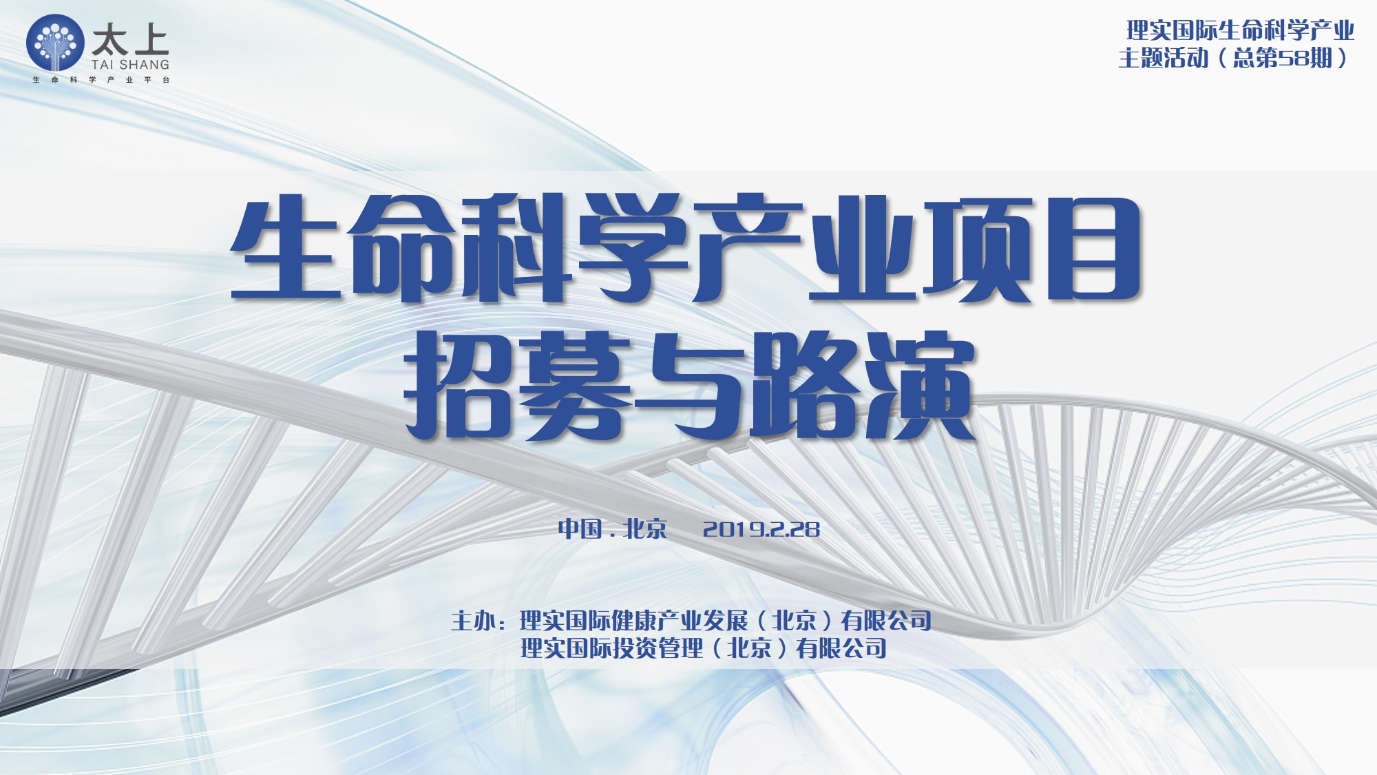 邀 | 2.28太上.生命科学产业项目招募与路演启动!