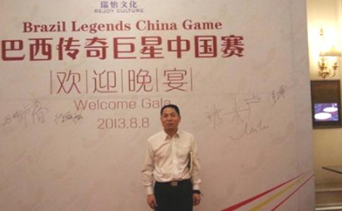 康福星与巴西传奇巨星中国赛合作发布会