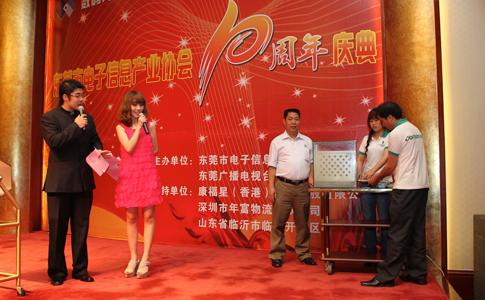 体育下注官网产业协会十周年庆典