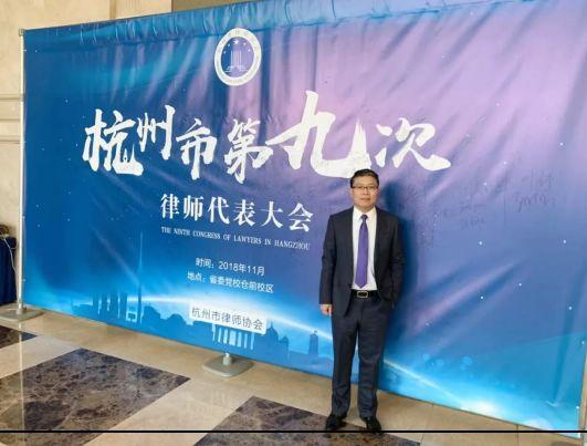 炜衡杭州所执行主任底世清当选市律协第九届理事