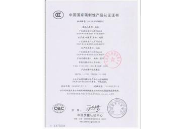国家3CCC证书