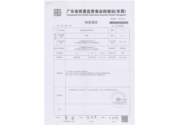 电解水机检验报告1