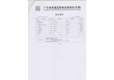 电解水机检验报告3