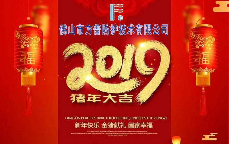 """""""突破创新,展望未来""""--记2018千亿国际娱乐qy966公司年会"""