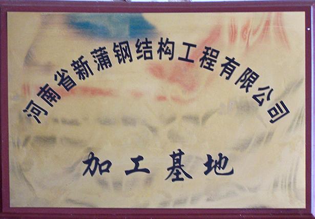 河南省新蒲钢结构工程有限公司