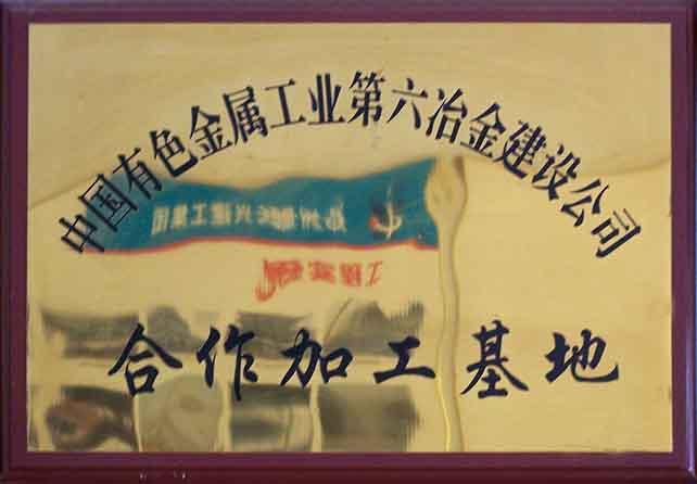 中国有色金属工业第六冶金建设公司