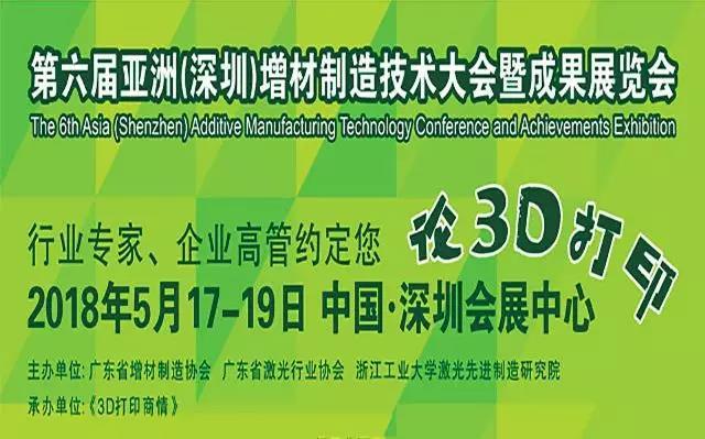 雷佳与您相约,2018第六届亚洲(深圳)增材制造技术大会暨成果展览会