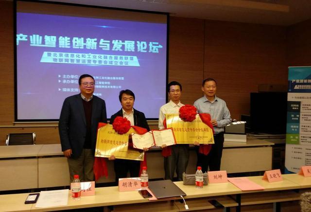 北京信息化和工业化融合服务联盟物联网智慧运营专委会成立会议