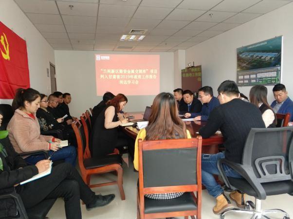甘肃国通组织学习甘肃省2019年《政府工作报告》