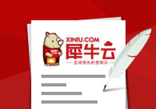 【南京】犀牛云正式签约南京信大卫星应用研究院有限公司