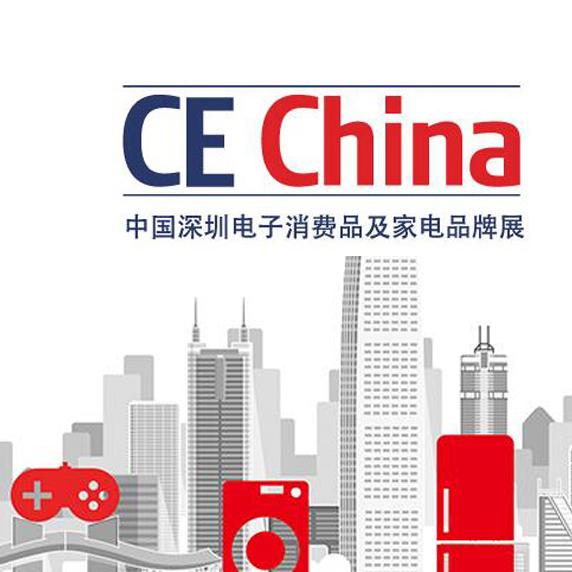 2016中国深圳电子消费品及家电品牌展