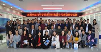 深圳通茂与南方科技大学第三期内审员培训班实践活动