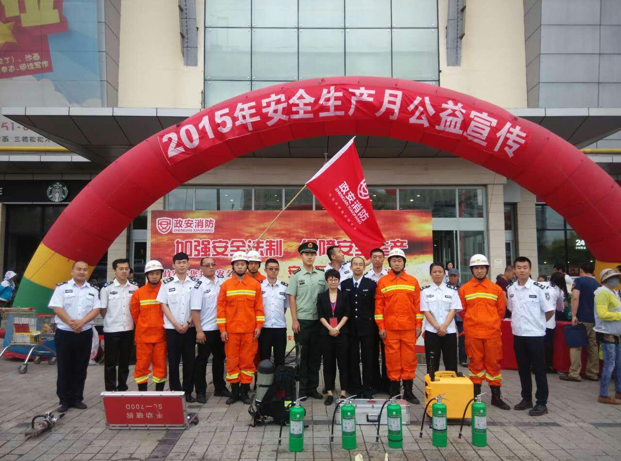 6月安全生产月 政安消防在行动