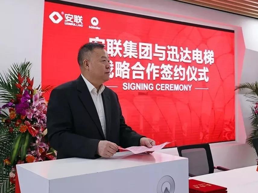 迅达中国与安联集团举行战略合作签约仪式