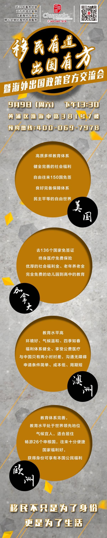 海外出国政策官方交流会,9月9日(本周六),尽在出国啦!