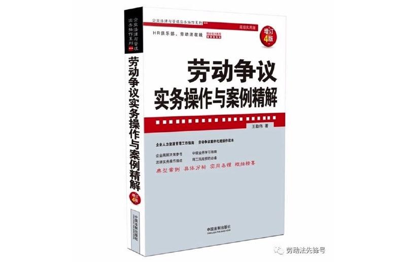 王勤伟ios雷竞技著作《劳动争议实务操作与案例精解》【增订4版】出版