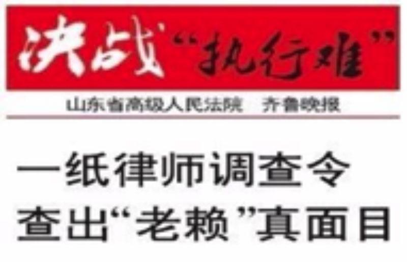 《齐鲁晚报》刊登黄岩ios雷竞技利用ios雷竞技调查令成功代理一起执行案