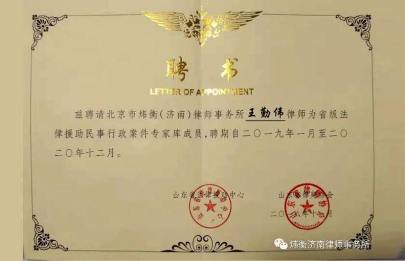 王勤伟ios雷竞技入选山东省级法律援助案件质量评估专家库成员