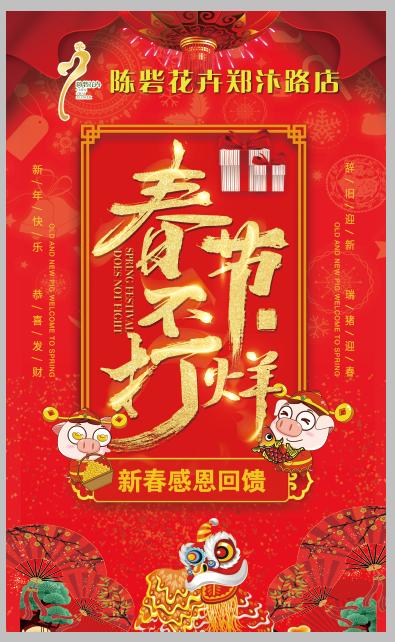 【郑汴路店】——来陈砦花卉郑汴路店过传统中国年