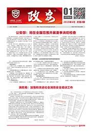 《政安》2015年6月刊