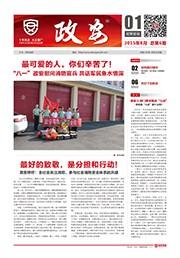 《政安》2015年8月刊