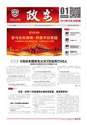 《政安》2015年10月刊