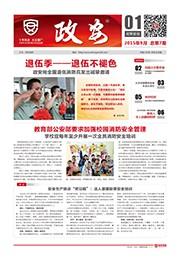 《政安》2015年9月刊