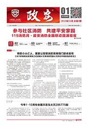 《政安》2015年11月刊