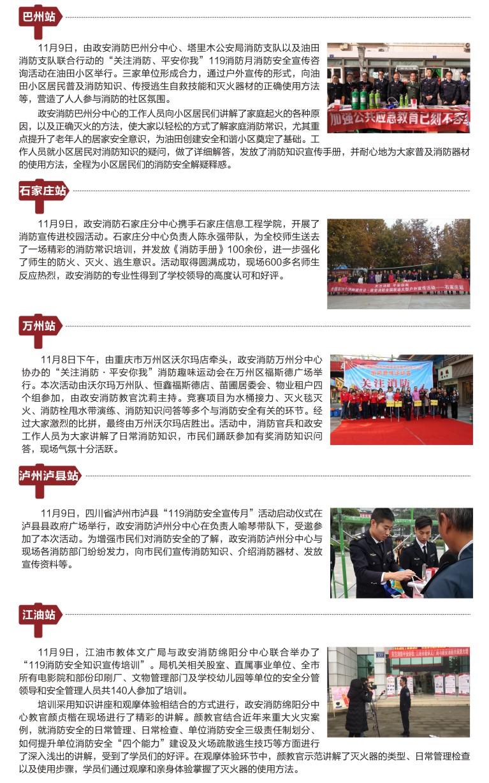 政安消防2017年119消防月活动全国联动