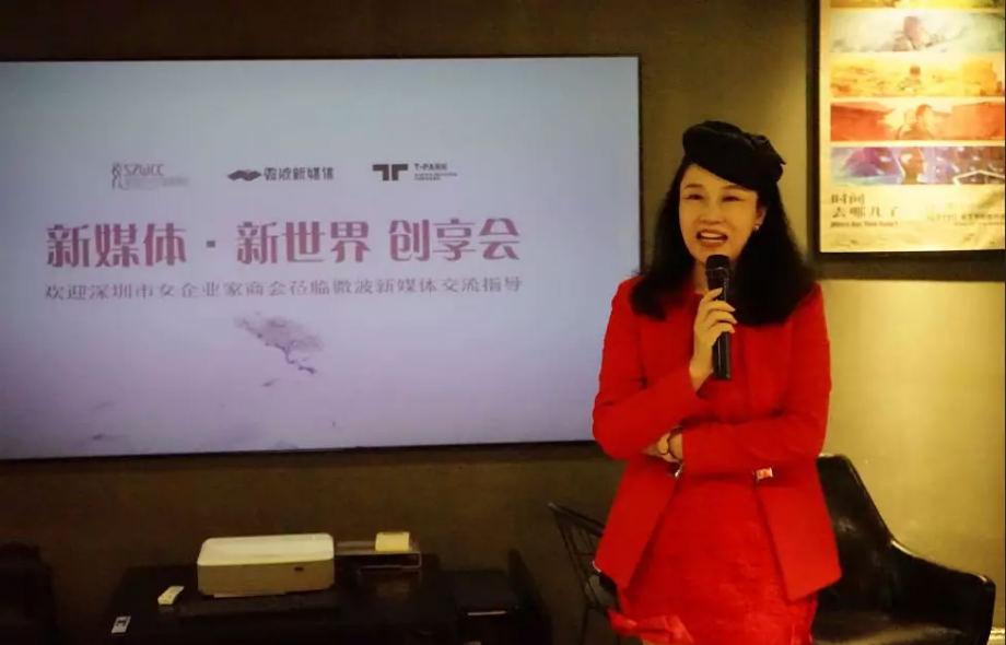 新媒体 · 新世界 | 深圳市女企业家商会2019年首次创业思享会走进微波新媒体