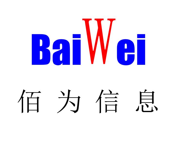 深圳市佰为信息服务科技有限公司