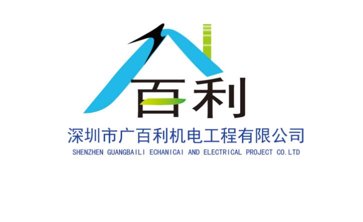 深圳市广百利机电工程有限公司