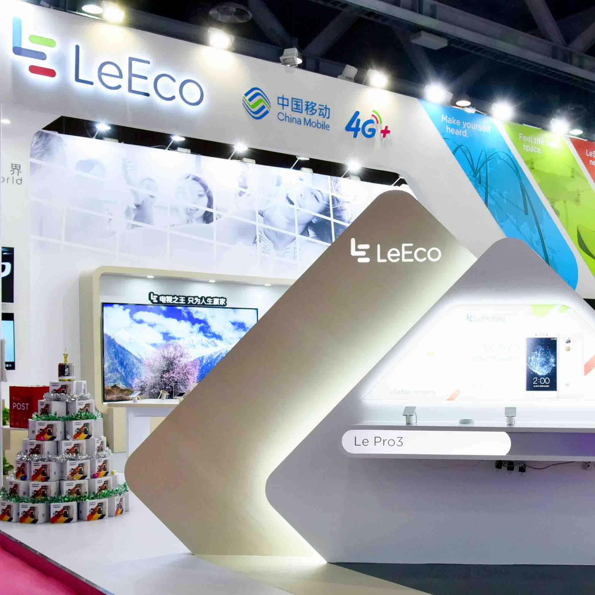 2016年第四届中国移动全球合作伙伴大会