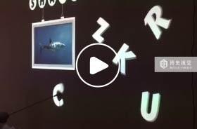 墙面互动投影之创意英语教学