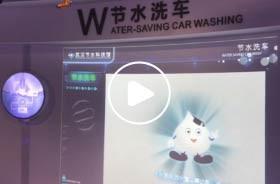 武汉节水科技馆节水洗车墙面互动投影
