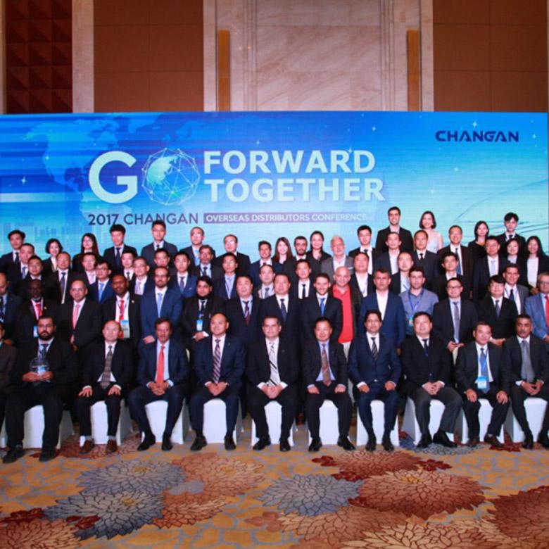 2017年长安海外经销商大会