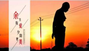 """腾讯99公益""""余生有爱,夕阳更美"""",在行动!"""