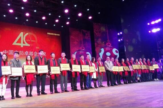 新年开门红——网信安全获颁《改革开放40年中国安防卓越企业奖》