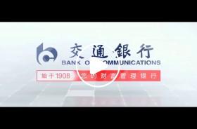 交通银行2016校园招聘宣传片