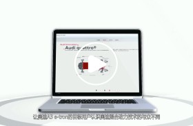 奥迪A3+Sportback+e-tron国内首秀