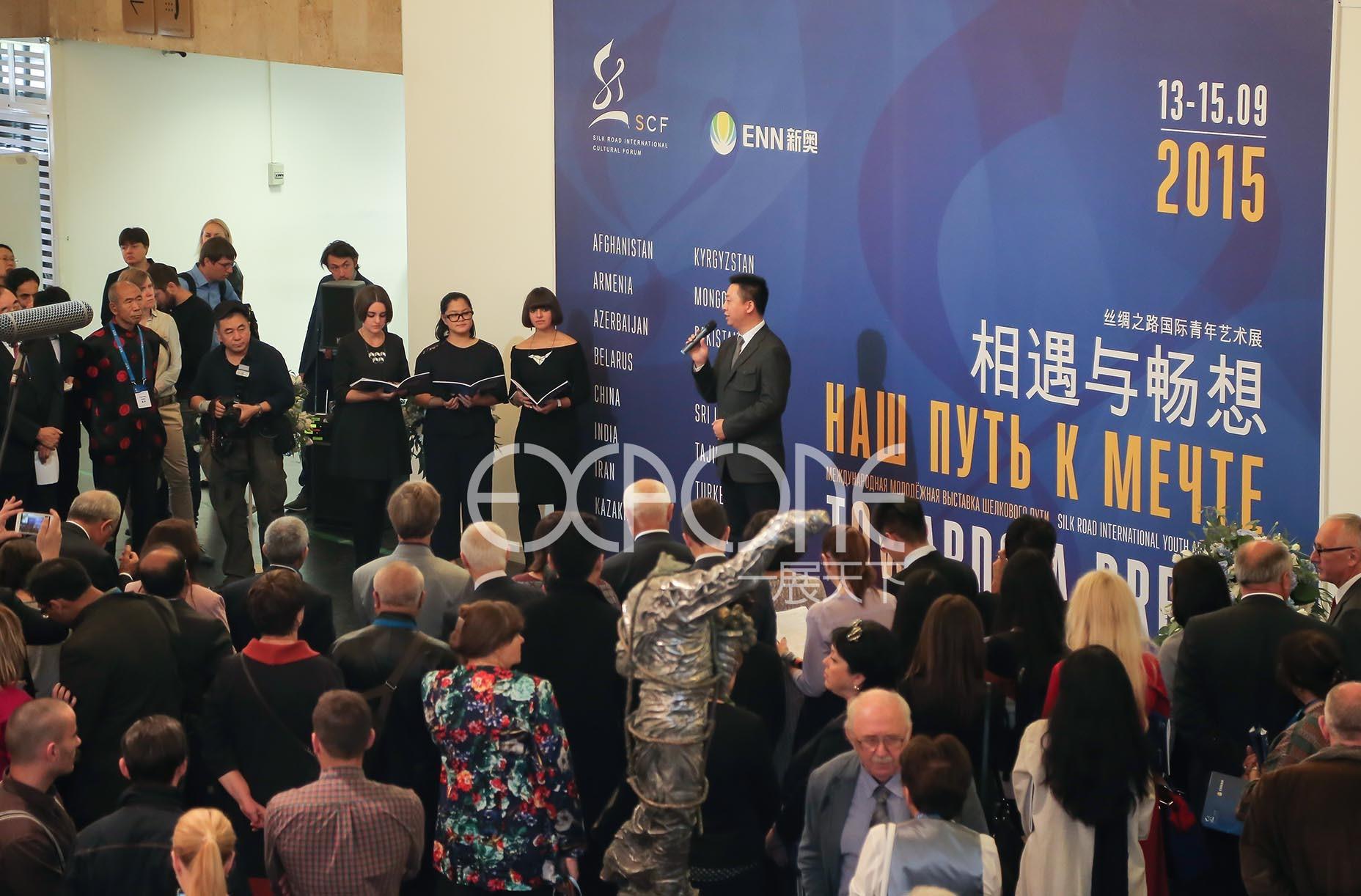 2015丝绸之路beplay体育官方下载文化论坛