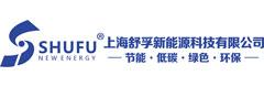 上海舒孚新能源科技有限公司