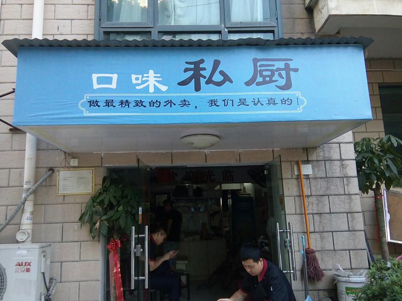 汉口火车站旁餐饮外卖店(优转).
